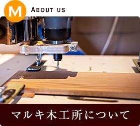 マルキ木工所について